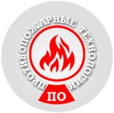 компания противопожарные технологии